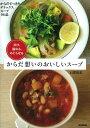 からだ想いのおいしいスープ 出す、温める、めぐらせる からだすっきりデトックススープ98品/石澤清美【1000円以上送料無料】