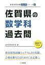 送料無料/佐賀県の数学科過去問 2017年度版/協同教育研究会