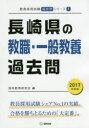 送料無料/長崎県の教職・一般教養過去問 2017年度版/協同教育研究会