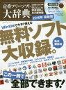 送料無料/定番フリーソフト大辞典 2016年最新版