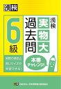 漢検6級実物大過去問本番チャレンジ! 本番を意識した学習に【1000円以上送料無料】