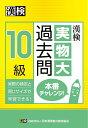 漢検10級実物大過去問本番チャレンジ! 本番を意識した学習に【1000円以上送料無料】