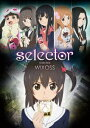 selector infected WIXOSS DVDBOX(数量限定生産版)/ウィクロス【1000円以上送料無料】