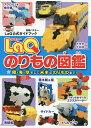 送料無料/LaQのりもの図鑑 LaQ公式ガイドブック 陸・海・空そして未来ののりものまで!