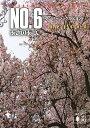 NO.6beyond/あさのあつこ【1000円以上送料無料】