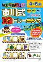 脳力開発ドリル市川式IQトレーニングハイパー! 4 5歳/市川希【1000円以上送料無料】