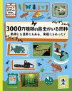 3000万種類の昆虫がいる雨林 熱帯にも温帯にもある 南極にもあった!/ポール ロケット/藤田千枝【1000円以上送料無料】