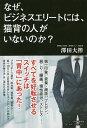 送料無料/なぜ、ビジネスエリートには、猫背の人がいないのか?/澤田大筰
