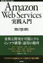 送料無料/Amazon Web Services実践入門/舘岡守/今井智明/永淵恭子