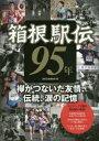 箱根駅伝95年/別冊宝島編集部【1000円以上送料無料】