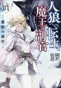 Rakuten - 人狼への転生、魔王の副官 01/漂月【1000円以上送料無料】