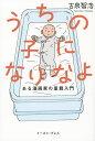 うちの子になりなよ ある漫画家の里親入門/古泉智浩【1000円以上送料無料】