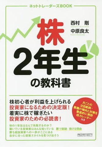 株2年生の教科書/西村剛/中原良太【1000円以上送料無料】