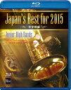 送料無料/Japan's Best for 2015 中学校編(Blu−ray Disc)