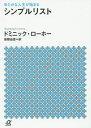 シンプルリスト ゆたかな人生が始まる/ドミニック・ローホー/笹根由恵【1000円以上送料無料】