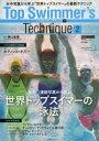 送料無料/トップスイマー・テクニック 2