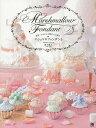 マシュマロフォンダント 世界一かんたんで愛らしいお菓子/関有美子/レシピ【1000円以上送料無料】