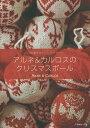 アルネ&カルロスのクリスマスボール 1つの編み方と55のパターン/アルネ&カルロス/朝田千惠【1000円以上送料無料】