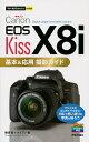 Canon EOS Kiss X8i基本&応用撮影ガイド/種清豊/ナイスク【1000円以上送料無料】