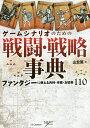 送料無料/ゲームシナリオのための戦闘・戦略事典 ファンタジーに使える兵科・作戦・お約束110/山北篤