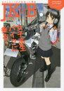 送料無料/JK☆B(バイク) 女子高生×バイクイラストレイテッド わたしとバイクが出会った理由