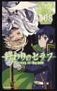 終わりのセラフTVアニメ公式ファンブック108−HYAKUYA−/鏡貴也/山本ヤマト【1000円以上送料無料】