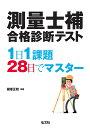 測量士補合格診断テスト 1日1課題28日でマスター/國澤正和【1000円以上送料無料】