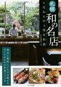 札幌和の名店こだわりの上等な和食/北の美食案内人【1000円以上送料無料】