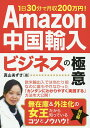 送料無料/Amazon中国輸入ビジネスの極意 1日30分で月収200万円!/真山あずさ
