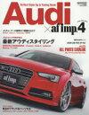 送料無料/Audi×af imp. AUDIスタイルアップ&チューニングパーフェクトガイドブック 4