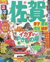 送料無料/るるぶ佐賀 呼子 唐津 有田 嬉野 〔2016〕