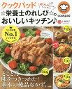 送料無料/クックパッド☆栄養士のれしぴ☆のおいしいキッチン♪/上地智子
