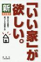 新「いい家」が欲しい。/松井修三【1000円以上送料無料】