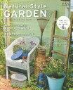 ナチュラルスタイルガーデン 部屋のようにくつろげる、幸せな庭空間。 Vol.01【1000円以上送料無料】