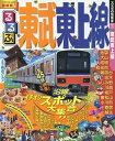 送料無料/るるぶ東武東上線