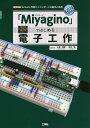 「Miyagino」ではじめる電子工作 Arduino互換マイコンボードの製作と応用/小嶋秀樹/鈴木優/IO編集部【1000円以上送料無料】
