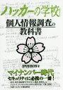 送料無料/ハッカーの学校個人情報調査の教科書/IPUSIRON/矢崎雅之