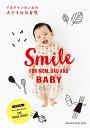 アカチャンホンポのスマイルな育児 SMILE FOR MOM...