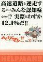 送料無料/ヘルプマン!! Vol.3/くさか里樹
