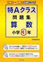 特Aクラス問題集算数 小学3年/英進館算数科【1000円以上...