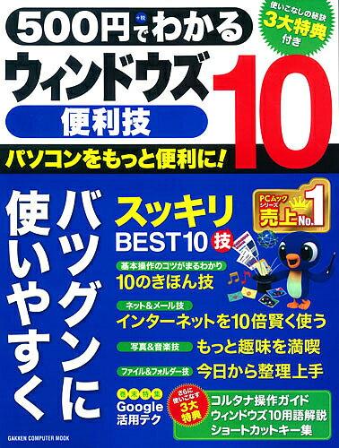 500円でわかるウィンドウズ10便利技 パソコンを楽しく便利に使いこなす!【1000円以上送料無料】