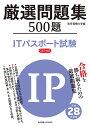 厳選問題集500題ITパスポート試験 平成28年度版/東京電機大学【1000円以上送料無料】
