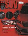 "NEXT SUV ""SUV乗り""の最旬スタイルアップBOOK vol.7【1000円以上送料無料】"