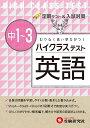 ハイクラステスト英語 中1〜3/中学英語問題研究会【1000円以上送料無料】
