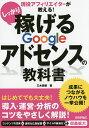 送料無料/現役アフィリエイターが教える!しっかり稼げるGoogleアドセンスの教科書/三木美穂
