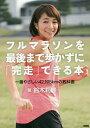 送料無料/フルマラソンを最後まで歩かずに「完走」できる本 一番やさしい42.195kmの教科書/鈴木莉紗