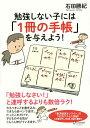 勉強しない子には「1冊の手帳」を与えよう!/石田勝紀【100...