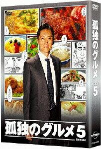 送料無料/孤独のグルメ Season5 DVD−BOX/松重豊