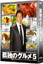 送料無料/孤独のグルメ Season5 DVD-BOX/松重豊