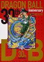 送料無料/30th Anniversary DRAGON BALL超史集 SUPER HISTORY